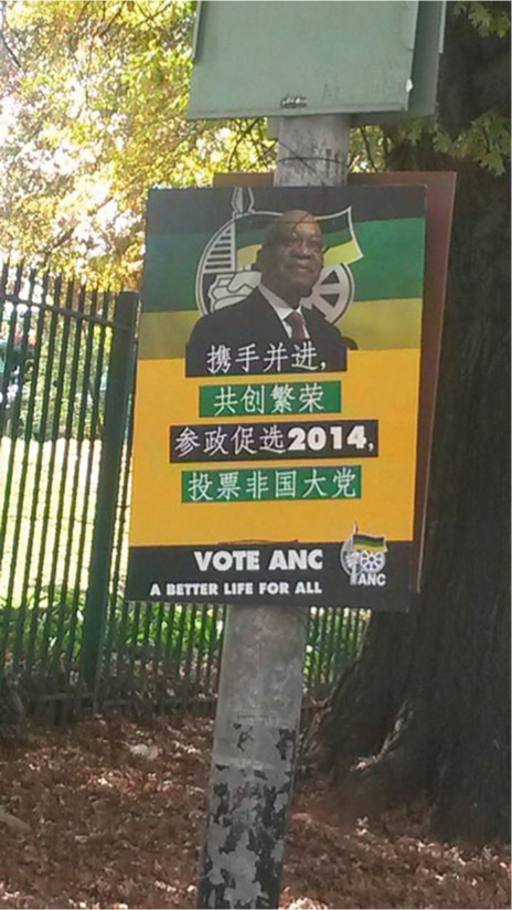 ANC campaign poster in Chinese, as seen in Cyrildene, Johannesburg